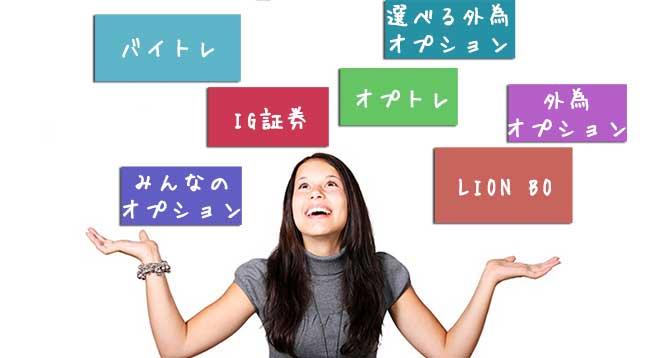 日本のバイナリーオプション全業者の情報を比較しよう