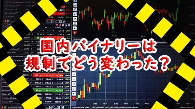 日本のバイナリーオプションの規制による変更点