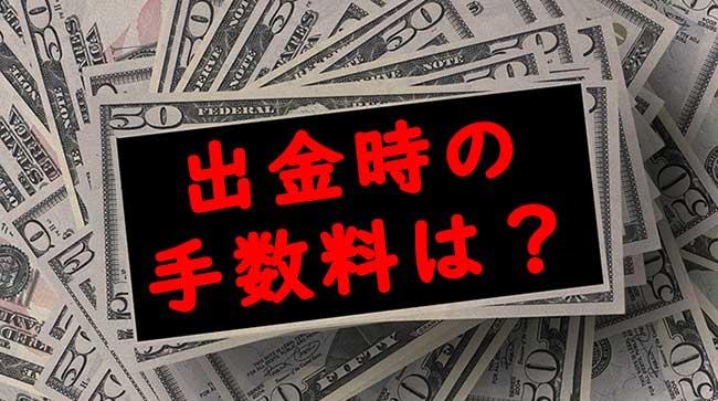 バイナリーオプションの出金手数料と国内・海外での違い