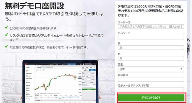 IG証券のデモ取引登録方法
