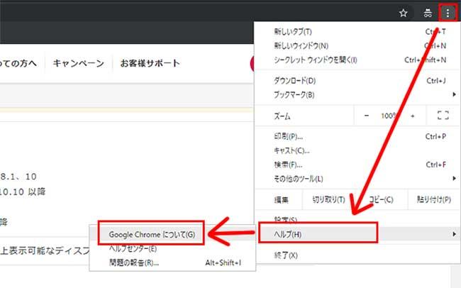 Google Chromeのバージョン確認方法