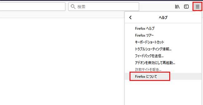 Firefoxのバージョン確認方法