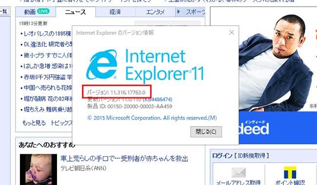 Internet Explorerのバージョン確認方法