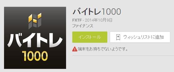 バイトレ1000のアプリダウンロード画面