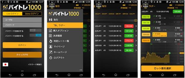 バイトレ1000のアプリ取引画面