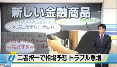 NHKがバイナリーオプションの危険性を指摘